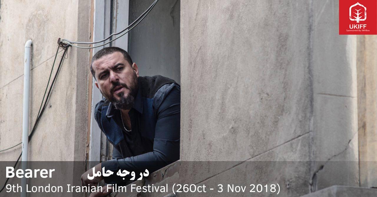 UKIFF - Festival 2018
